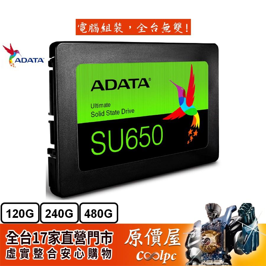 ADATA威剛 Ultimate SU650 120GB 240GB 480GB 2.5吋/SSD固態硬碟/原價屋