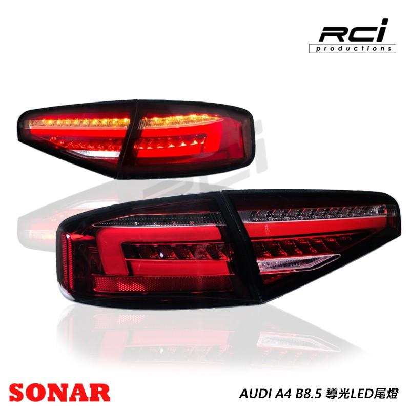 AUDI 奧迪 A4 B8.5 LED尾燈 13-15年 LED 光條尾燈 跑馬式方向燈 SONAR大廠