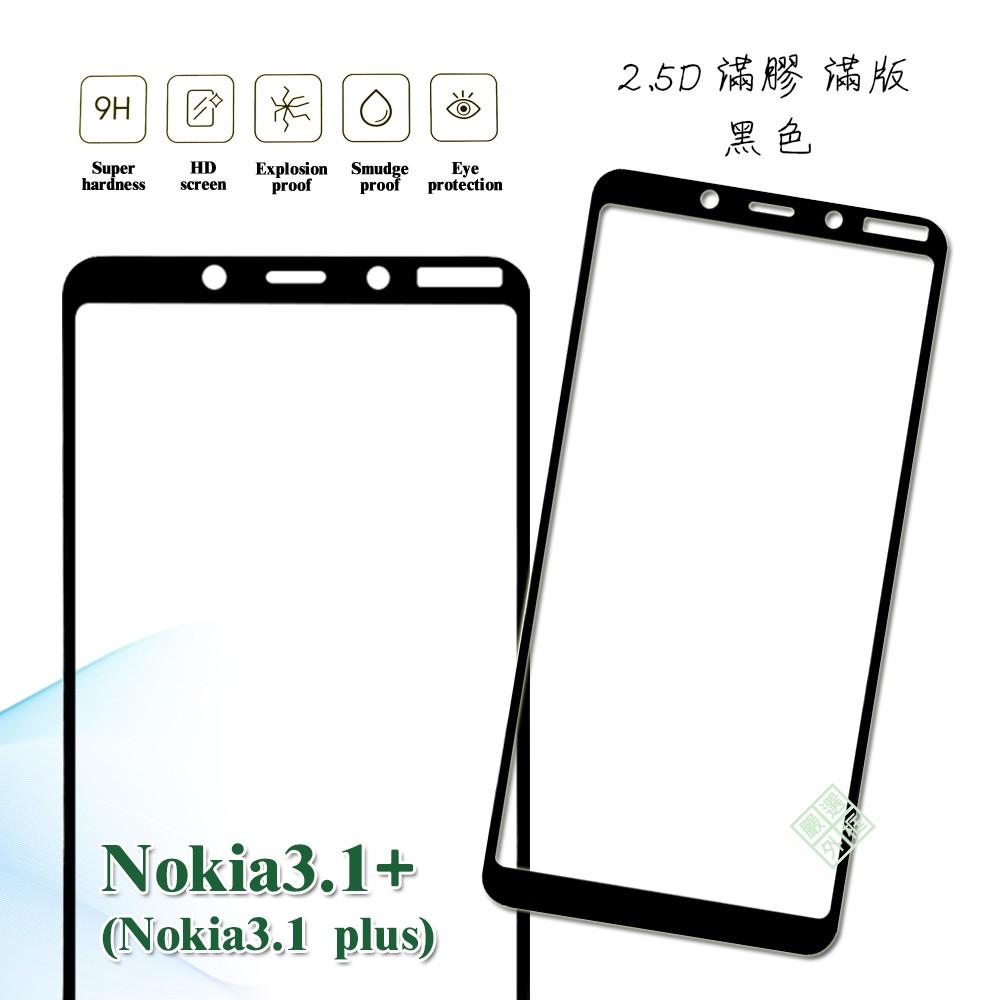 【嚴選外框】 諾基亞 NOKIA3.1 PLUS NOKIA3.1+ 滿版 滿膠 玻璃貼 鋼化膜 9H 2.5D