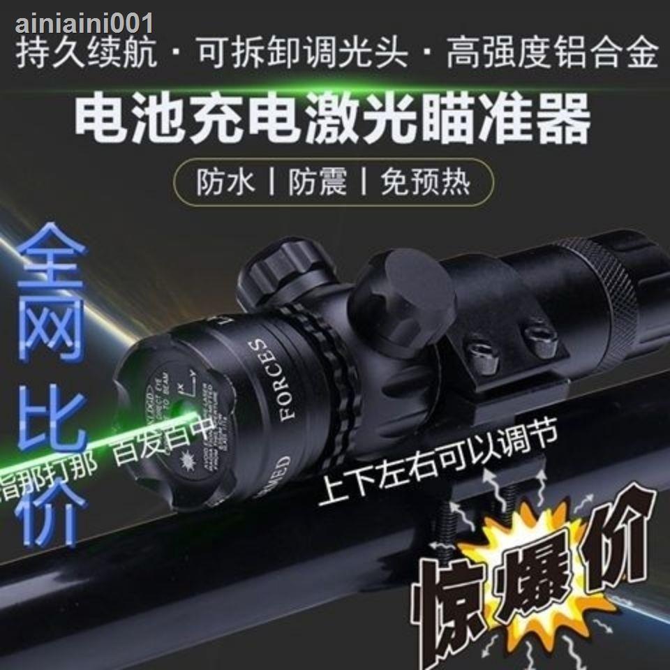 ✨激光 紅外線瞄準器包郵綠光上下左右可調抗震鐳射尋鳥鏡綠外線紅外線燈紅外線  瞄準鏡 紅外線測距儀瞄準器紅外線筆