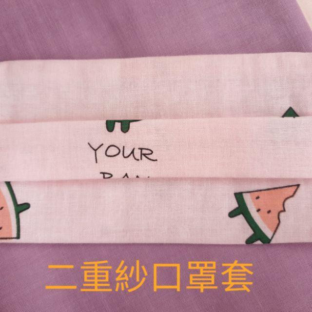台灣製 現貨可挑色平面或3D立體都可以製作-台灣二重紗口罩套