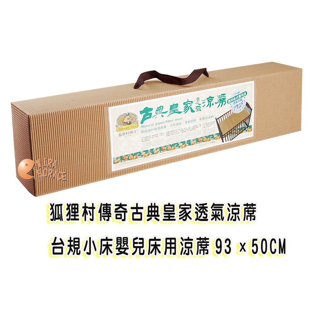 狐狸村傳奇古典皇家透氣涼蓆301-3011(台規中床120x60cm) 娃娃購