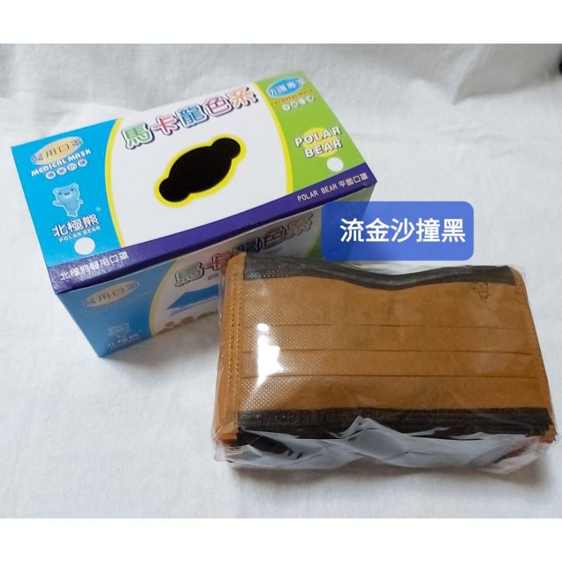 💜現貨💜北極熊醫用口罩(成人適用),款式:馬卡龍色系~流沙金撞黑/夜靛藍撞黑,50入盒裝,MD雙鋼印,台灣製造。