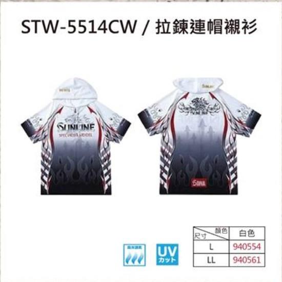[新竹民揚][ SUNLINE 釣魚衣 ]  STW-5514CW 短袖 連帽 排汗衣 釣魚套裝 釣魚衫 釣魚服