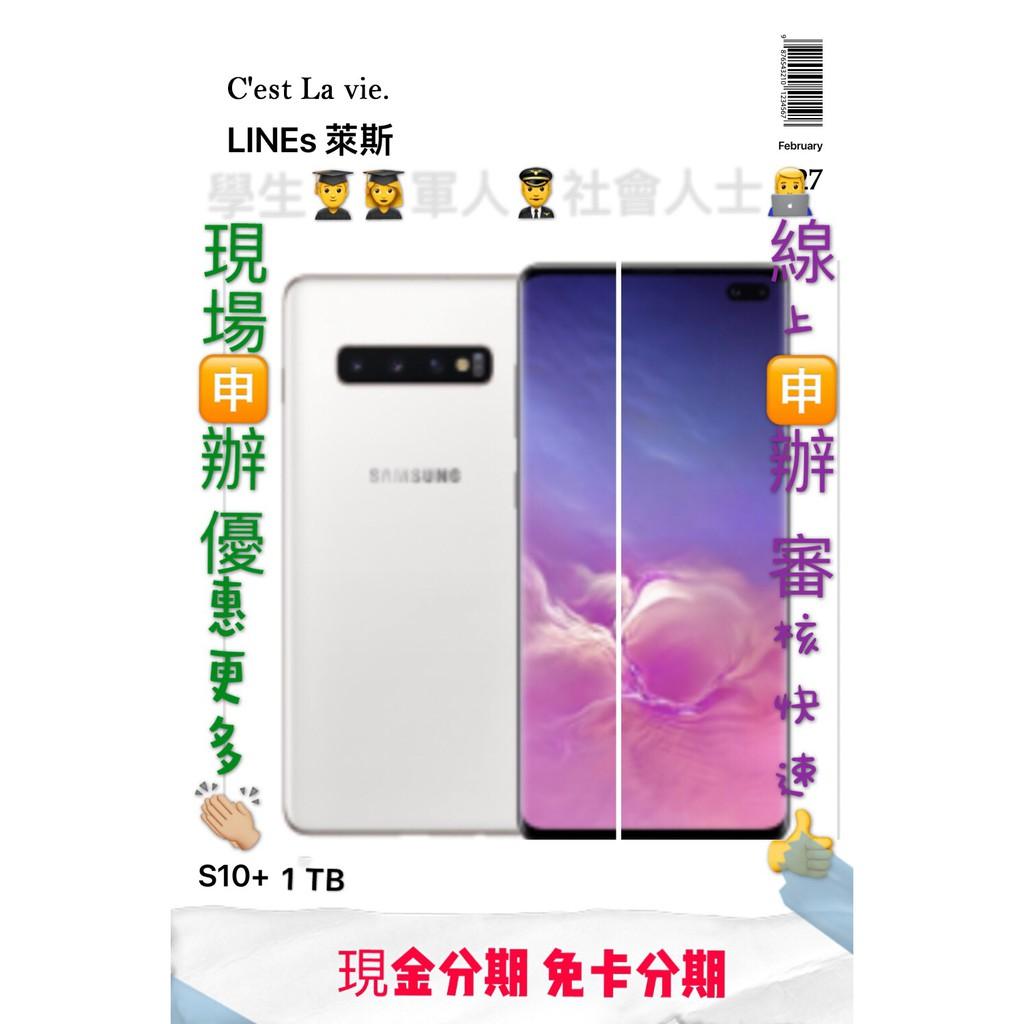 分期 SAMSUNG Galaxy S10+ 1TB  手機分期  免財力證明  免卡分期 學生軍人 分期 為30期價