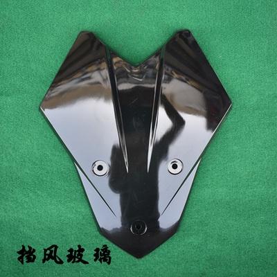 ✺✸極客電動車電摩戰狼擋風玻璃支架小面板導流罩戰狼極客電摩配件