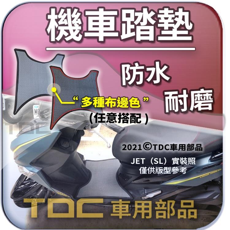 【TDC車用部品】腳踏墊,三陽,JET/S/SR/SL/Power,活力,Vivo,125,SYM,機車,耐磨,踏墊