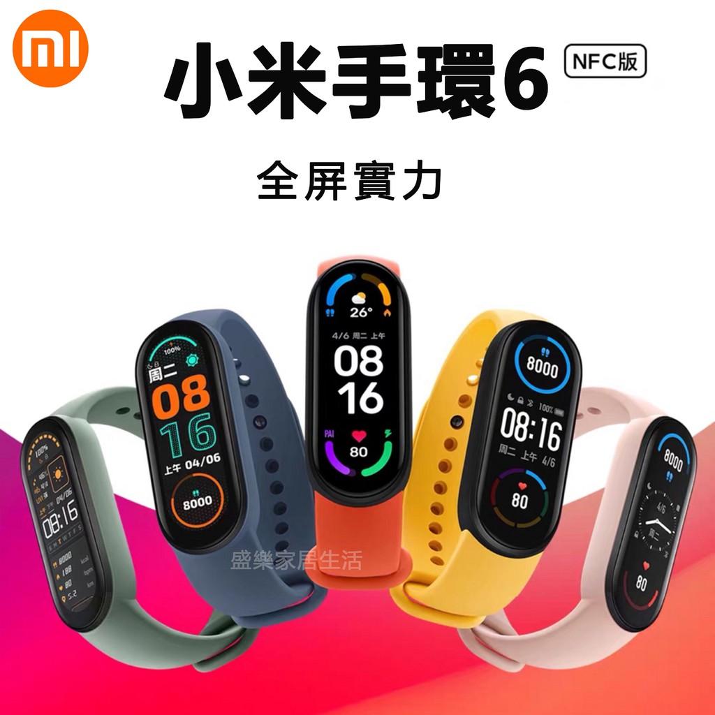 【免運現貨】小米手環 6 nfc 標準版 NFC版 全面屏幕 50米防水 326PPI 高畫質 全新血氧檢測 睡眠監測