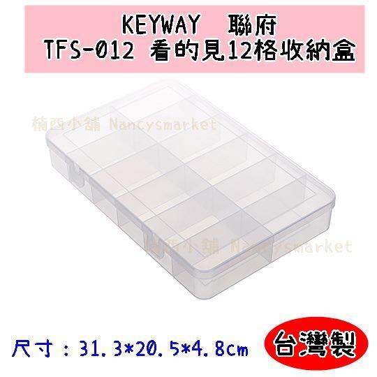 楠西小鋪 KEYWAY 聯府 TFS012 TFS-012 看的見12格收納盒 文具收納 雜物收納 手工藝品