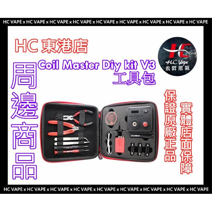 『HC 屏東 東港店』Coil Master DIY 工具包