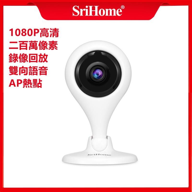 SriHome 監視器 攝像機 1080P高清 雙向語音 錄像回放 AP熱點 移動偵測 多功能迷你監視器 智能攝像機