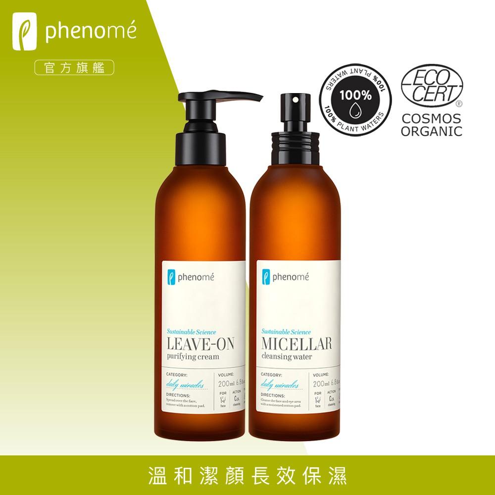 【PHENOME 梵諾美】保濕柔膚經典洗卸組-官方旗艦店