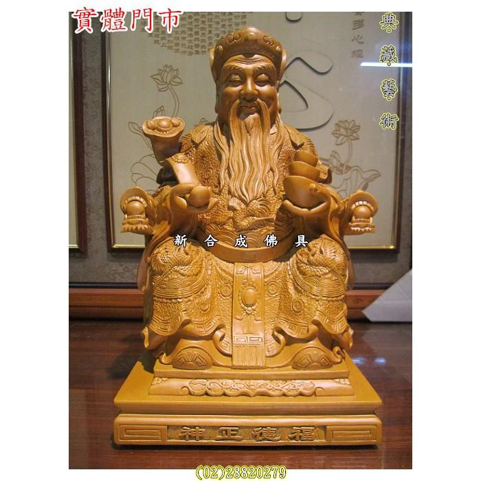 新合成佛具木雕廠 頂級樟木 1尺3 本色 土地公 福德正神 各種神像皆可訂製 歡迎洽詢
