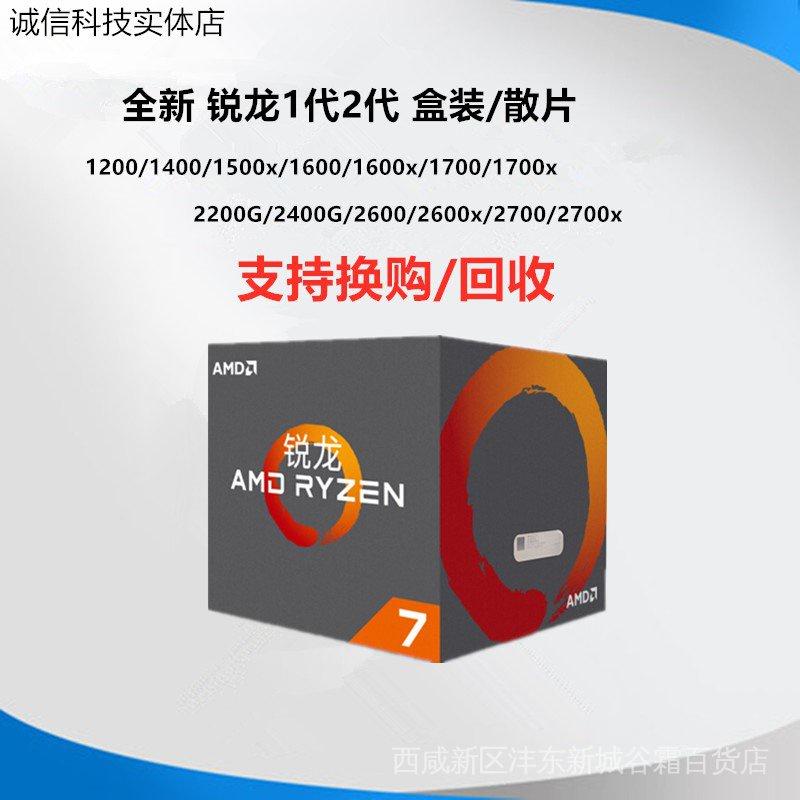【新品現貨 原裝CPU】AMD 銳龍 r3 1200 1400 1500x 1600 r5 2600 r7 1700x