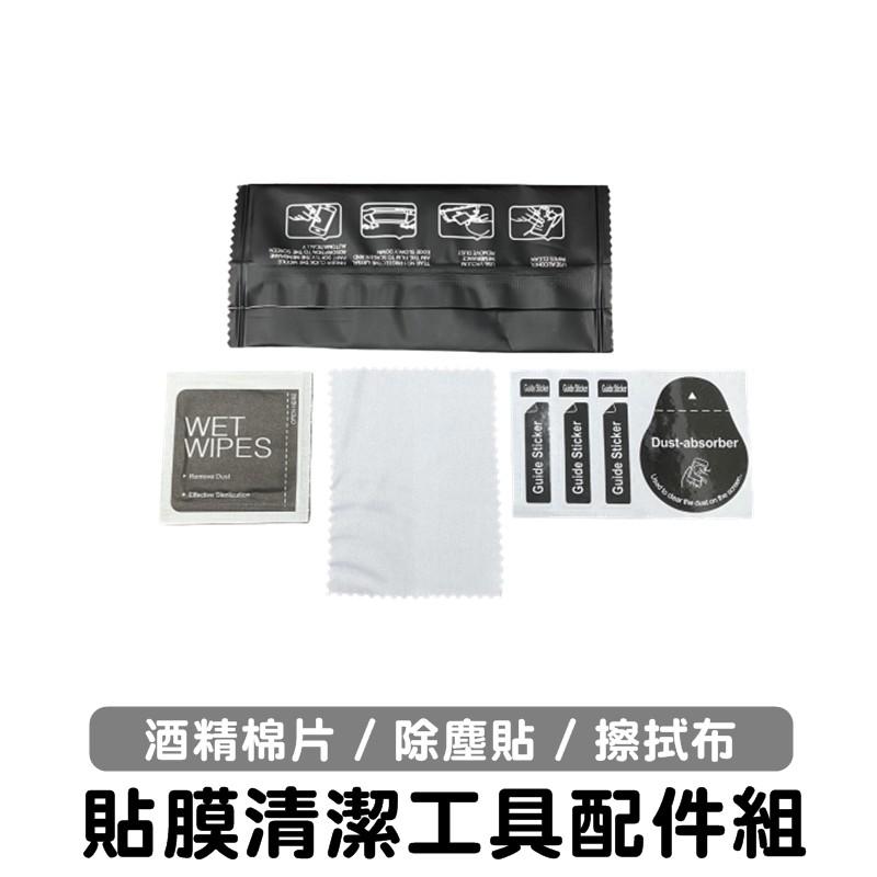 貼膜輔助工具 工具包 工具組 螢幕保護貼 玻璃保護貼 手機貼膜 平板貼膜 保護貼 玻璃貼 酒精棉片 擦拭布 除塵貼