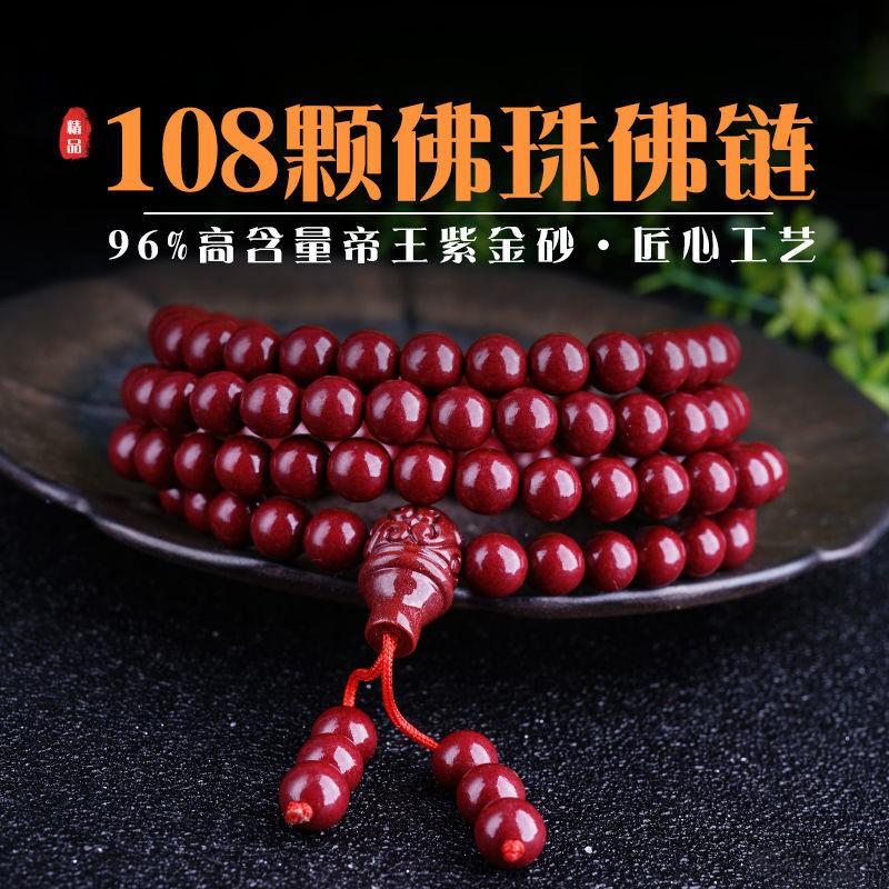 純天然朱砂108顆開光佛珠男女手串96%高含量帝王紫金砂念佛項鏈熱賣
