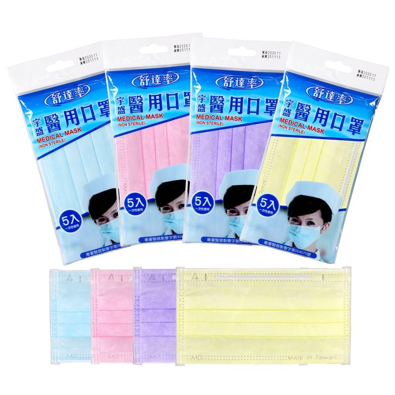 舒達率 醫用大人口罩 5入包 -藍/粉/紫/黃-雙鋼印 醫療口罩【醫康生活家】