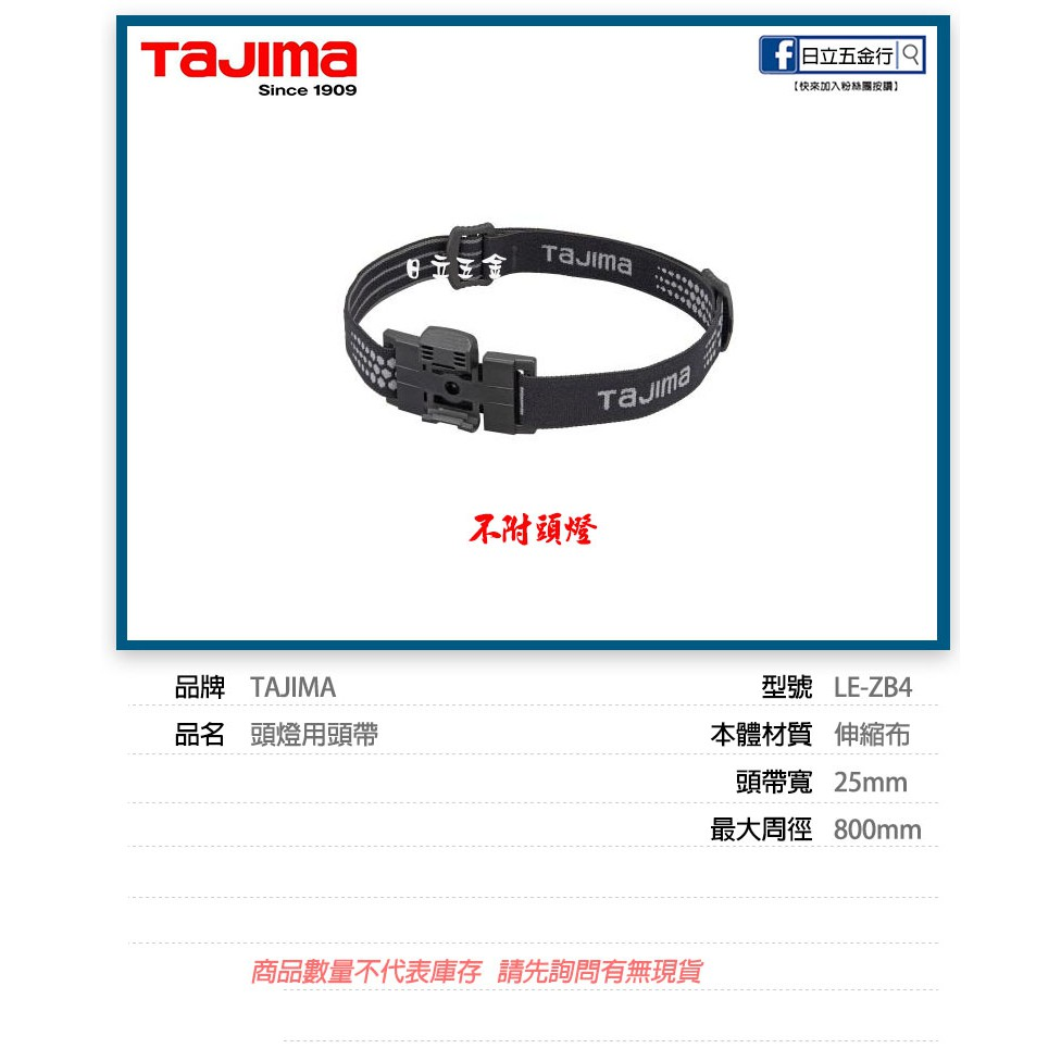 EJ工具《附發票》LE-ZB2 日本 TAJIMA 田島 頭燈用頭帶 (適用型號 LE-W151 LE-W151T)
