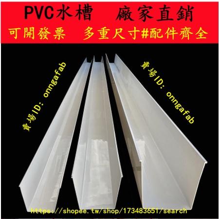 PVC水槽#天溝水槽#天溝雨水槽屋檐pvc塑料房檐排水槽u型屋頂接水槽檐溝落水房屋導水#1米可出貨#