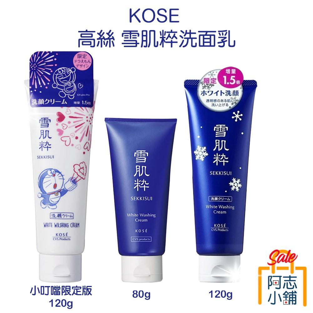 日本 KOSE 高絲 雪肌粹洗面乳 80g 120g 深層 清潔 薏仁萃取 美白精華 阿志小舖