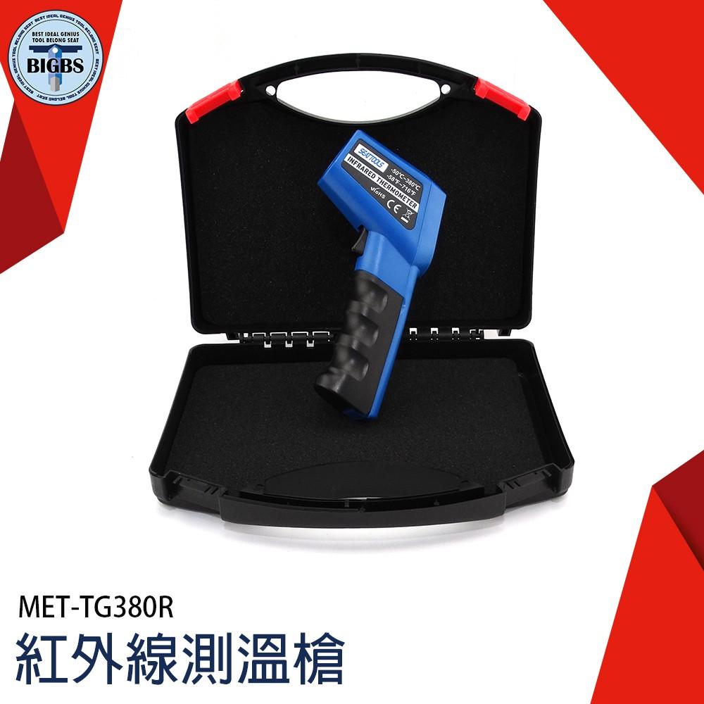 《利器五金》紅外線測溫槍 溫度檢測儀 手持測溫槍 工業測溫槍 高溫溫度計 烘培溫度 水溫油溫 非接觸式 高精度