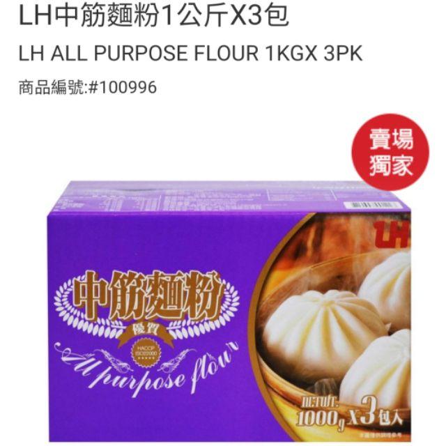 好市多LH中筋麵粉1公斤X3包LH高筋麵粉1公斤X3入