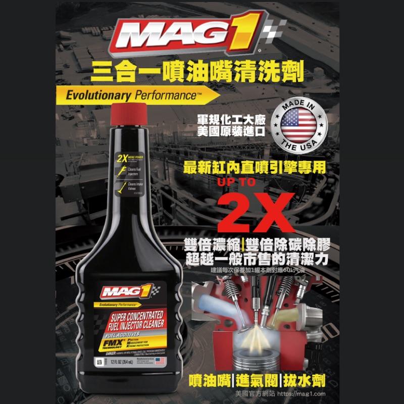美國原裝進口MAG1超濃縮噴油嘴清洗劑 #汽油精