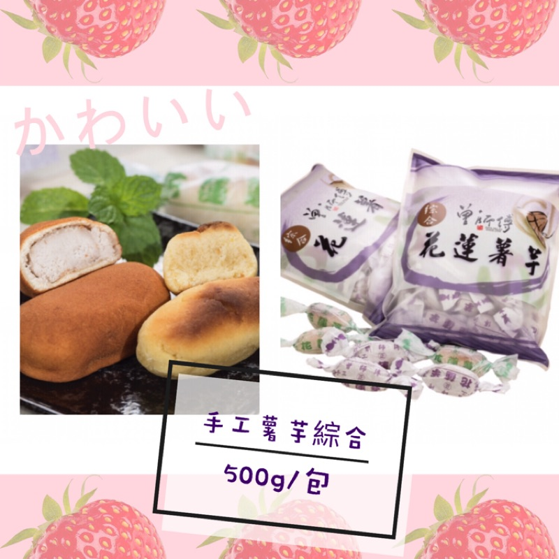 花蓮名產 手工薯芋綜合 500g/包 綜合包一次滿足❤️