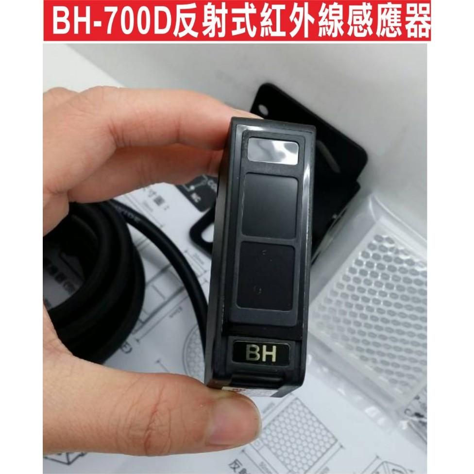{遙控達人}BH-700D反射式紅外線感應器 自由電壓ADC12v~220v可用於柵欄機 快速捲門 伸縮門 傳統鐵捲門