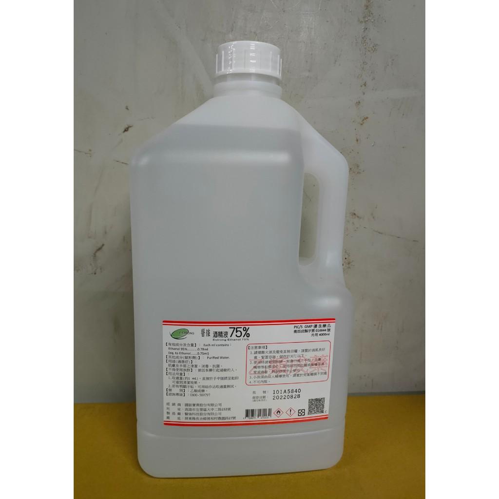 75% 酒精液 4000ml 醫強 清潔 消毒 除菌 酒精 500ml 4公升酒精