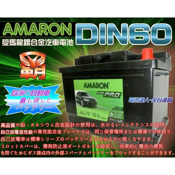 【電池達人】愛馬龍 DIN60 汽車電池 福斯 GOLF LUPO POLO TOURAN CAPITAL CARENS