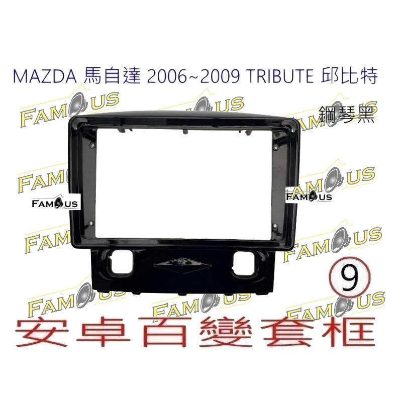 MAZDA 2006年~2009年 馬自達 TRIBUTE 邱比特 全新 安卓框- 鋼琴黑 -  9吋 安卓面板百變套框