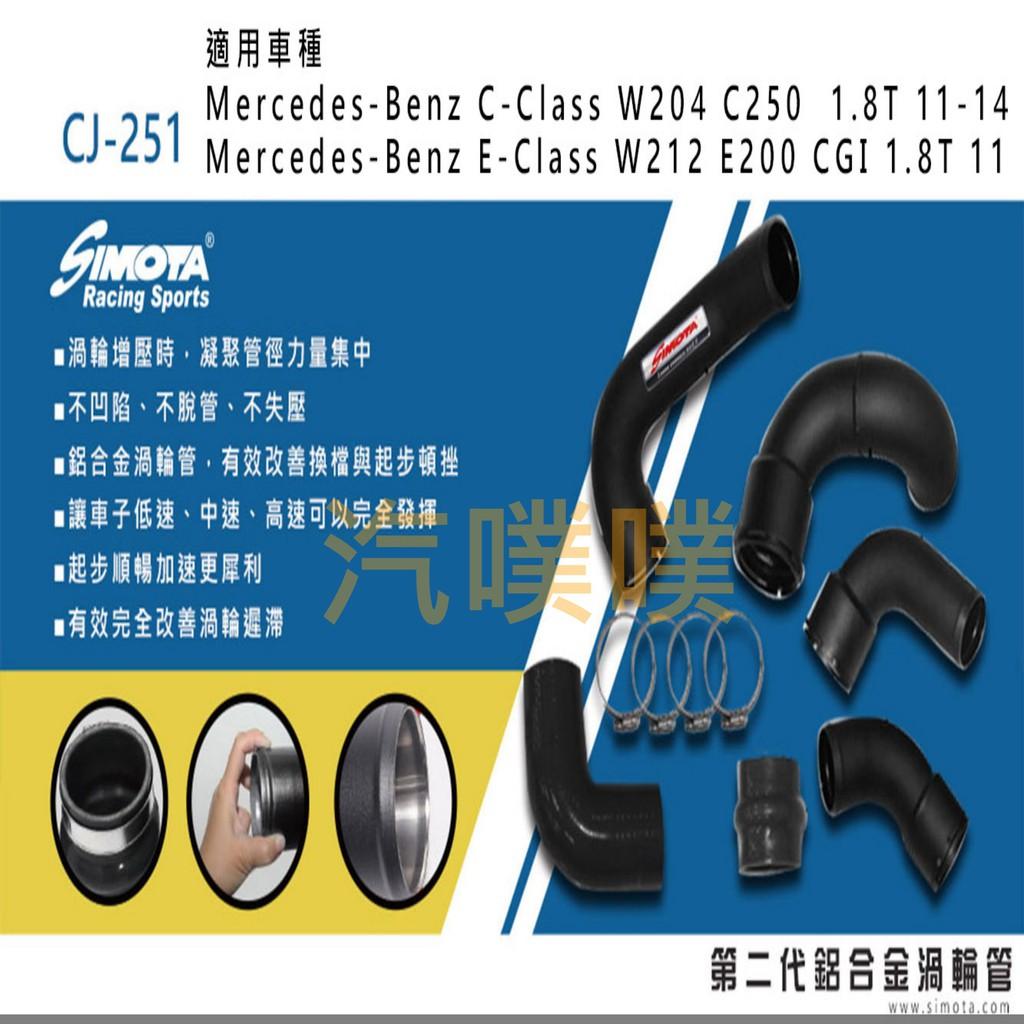 汽噗噗 渦輪管 CJ-251 SIMOTA BENZ C250/E200