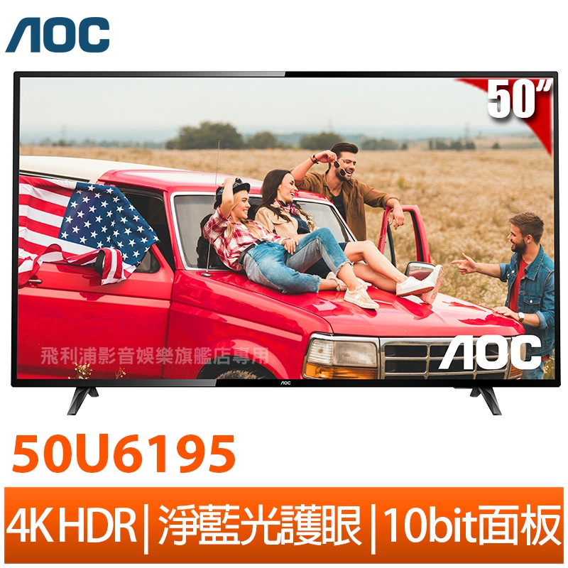 【美國AOC】50吋4K HDR智慧聯網液晶顯示器+視訊盒50U6195[買就抽Tesla特斯拉]