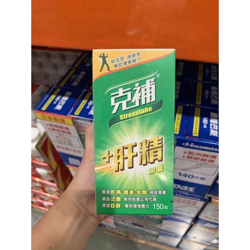 預購。Stresstabs 克補 肝精膠囊 150粒/瓶 肝精