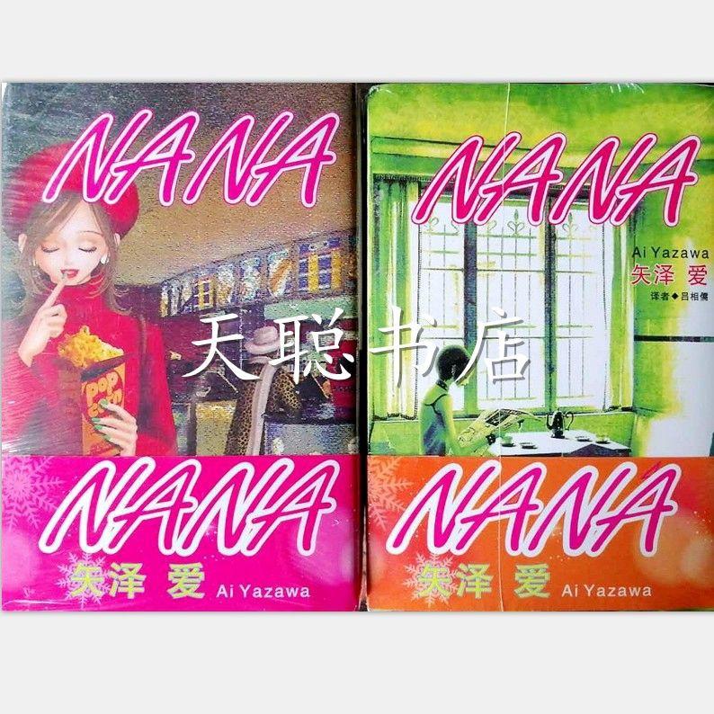 漫畫 娜娜NANA 1-21+7.8共22冊 矢澤愛 世界上另一個我