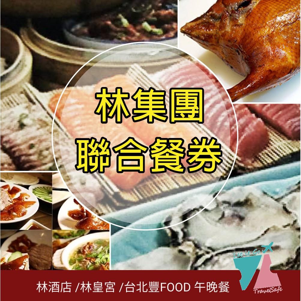台中林酒店/高雄林皇宮/台北豐FOOD 平日午晚餐券1張(2021/11/30)【可刷卡】