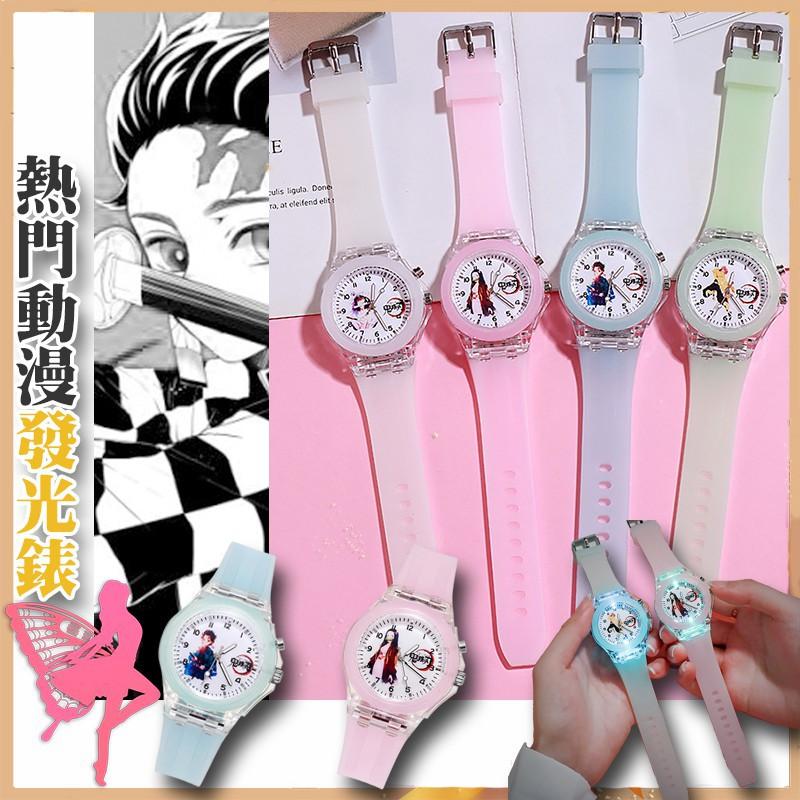 *超低價*✖❈☇【現貨不用等】鬼滅之刃手錶新款卡通手錶小學生手錶夜光發光錶動漫手錶