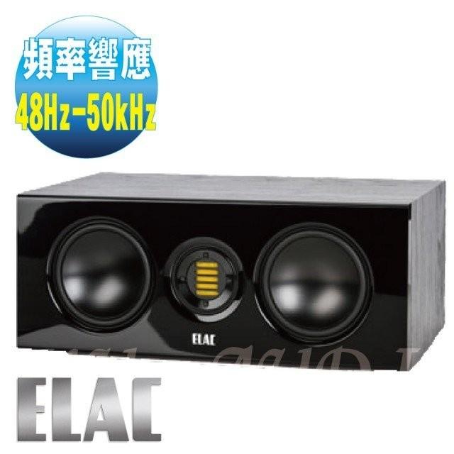 經典數位~德國知名大廠 【ELAC】CC 141 中置喇叭 / 支
