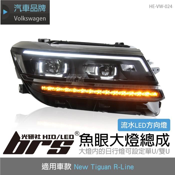 【brs光研社】HE-VW-024 New Tiguan R-Line 魚眼 大燈總成 VW Volkswagen 福斯