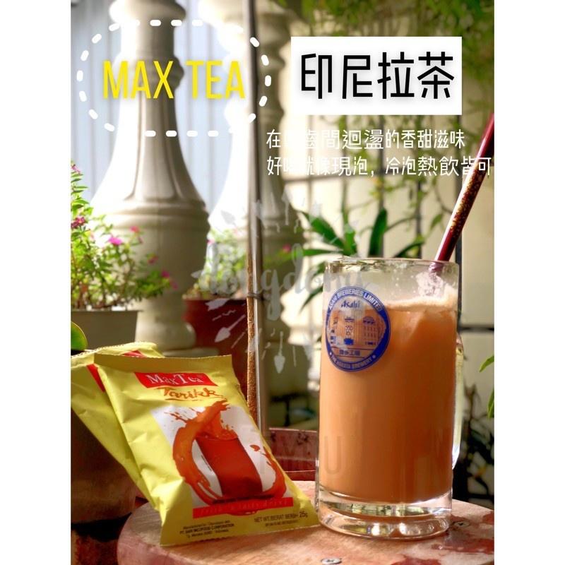 DONG 熱銷 MaxTea 奶茶 印尼拉茶 美詩泡泡奶茶 一袋 30包  隨身包