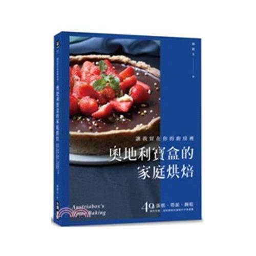 奧地利寶盒的家庭烘焙:讓我留在你的廚房裡!蛋糕、塔派、餅乾,40道操作完整、滋味真純的溫暖手作食譜書[79折]