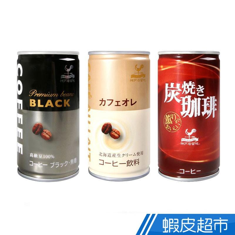 日本富永 神戶居留地 咖啡飲料-BLACK/咖啡歐蕾/炭燒 185ml 日本原裝進口 現貨 蝦皮直送