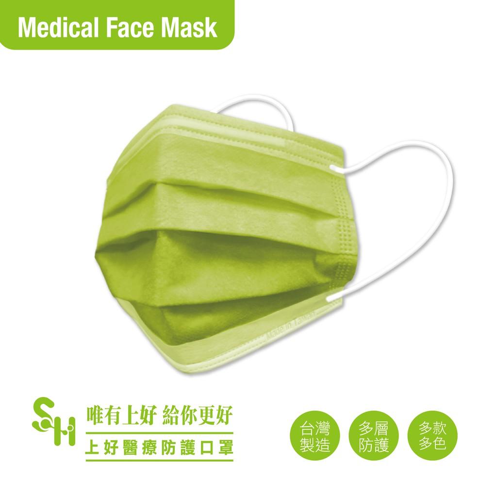【上好生醫】成人|酪梨綠|50入裝 醫療防護口罩