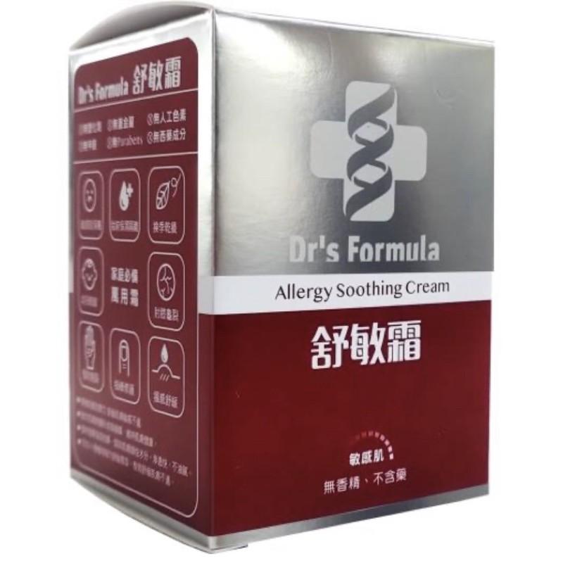台塑生醫全能強效24小時修護舒敏霜(宅配免運🚚)