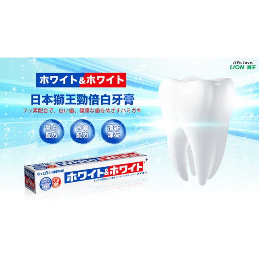 【iBeaute】LION日本獅王 勁倍白牙膏150g<期限2023/1/7>