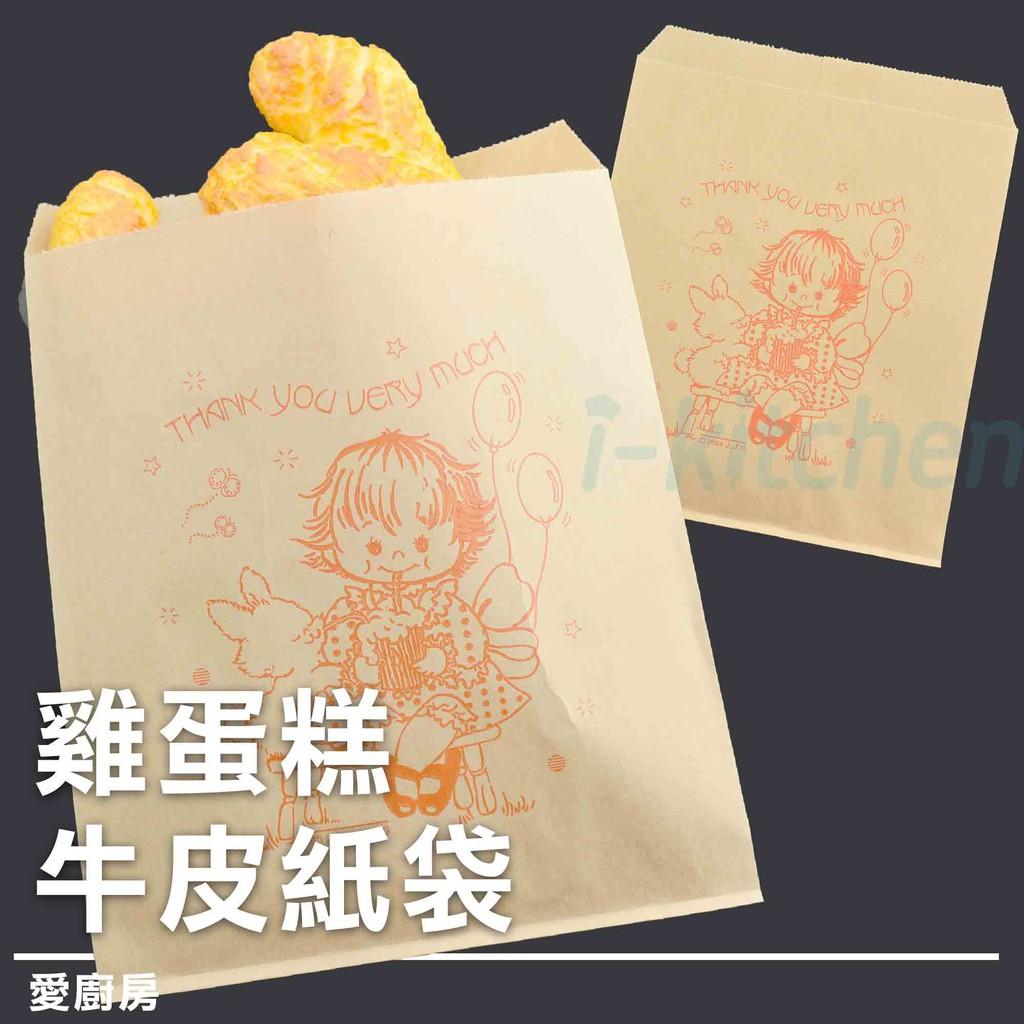 台灣製  8453 雞蛋糕袋 牛皮紙袋 防油袋 車輪餅袋 紅豆餅袋 本牛袋 紙袋 漢堡袋 蛋餅袋 蔥油餅袋 鹹酥【愛廚房