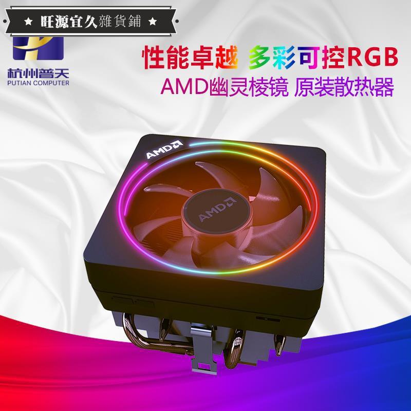下殺*AMD 幽靈棱鏡RGB 2700X/3700X)/3600/2600X/2200G 原裝CPU散熱器