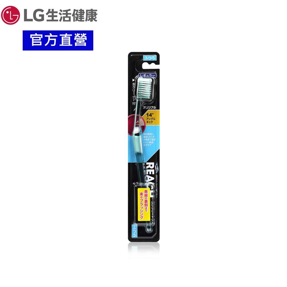 【REACH麗奇】官方直營 14°牙周對策牙刷(標準刷頭細毛)