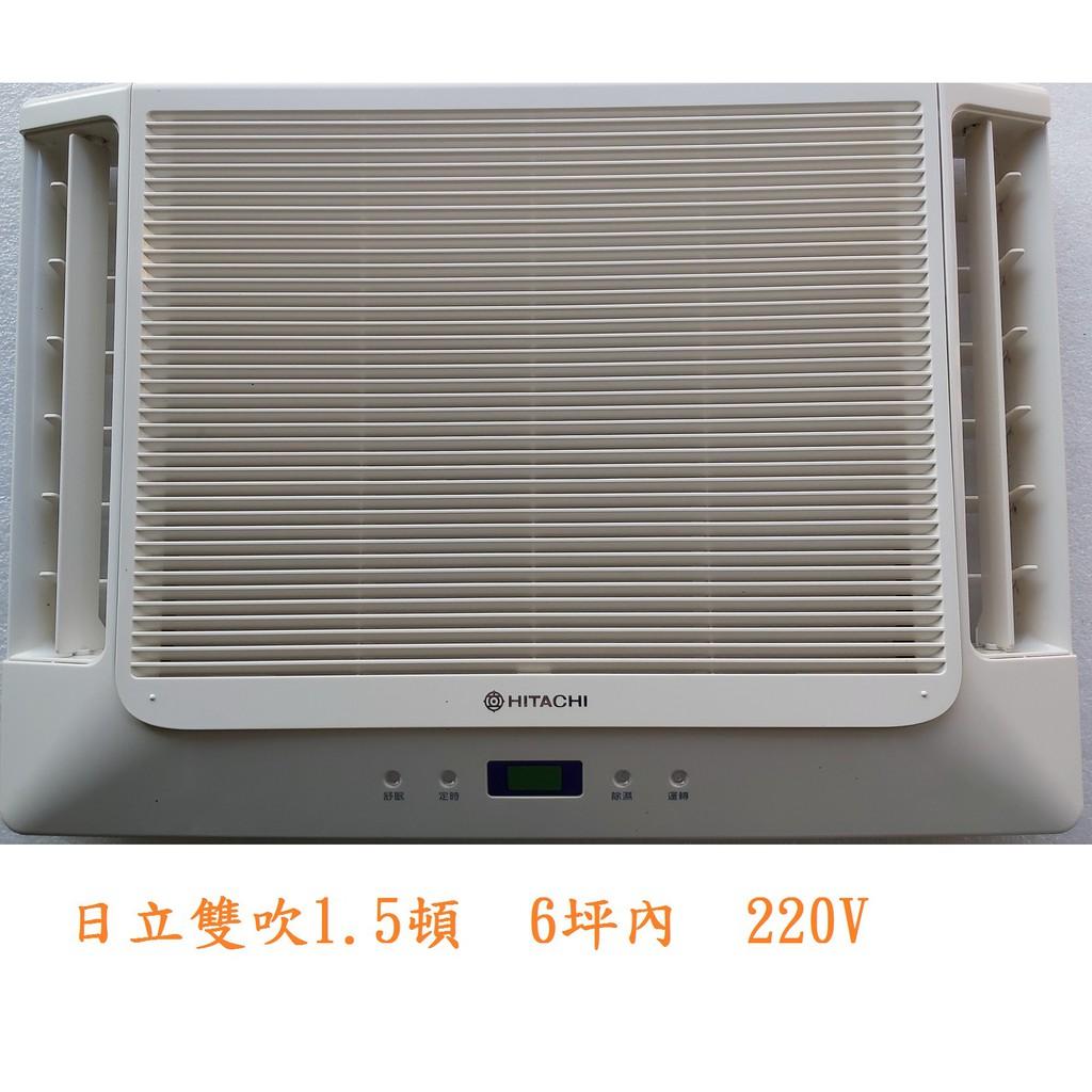 日立冷氣 雙吹 定頻 1.5頓 狀況良好 中古窗型冷氣 二手窗型冷氣 二手冷氣 中古冷氣 窗型冷氣 高雄 屏東